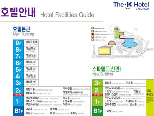호텔 Guide